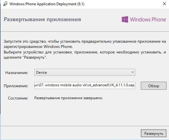 Скачать windows phone application deployment 10.
