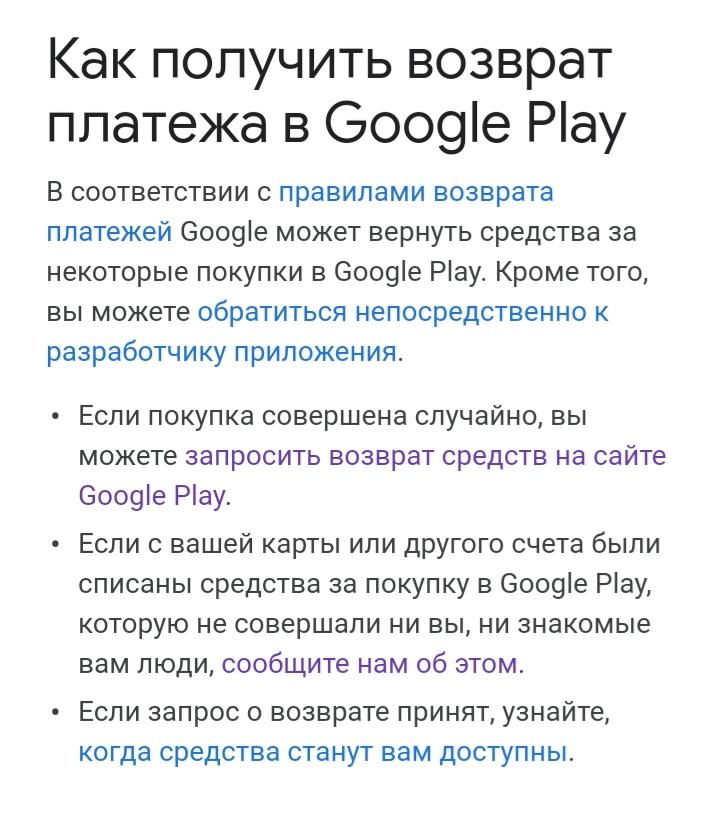 Яндекс плюс сняли деньги с карты как вернуть деньги